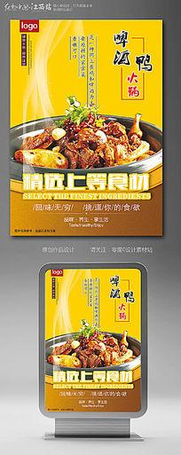 美食海报啤酒鸭火锅