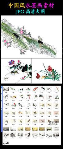 中国风水墨画素材