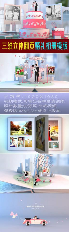 520求婚表白微信小视频ae模板