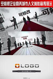 空间感企业商务城市人文剪影宣传展示