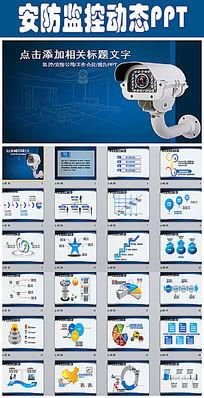 蓝色监控安防公司PPT模板