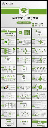 綠色清新簡潔畢業論文PPT模板