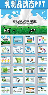 牛奶乳制品动态PPT模板