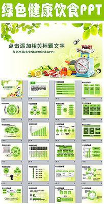 清新绿色健康饮食ppt动态模板