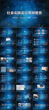 社会实践实习答辩报告星空科技现代PPT