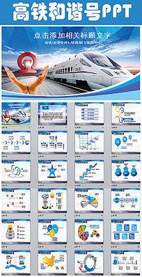铁路高铁动车组和谐号ppt模板