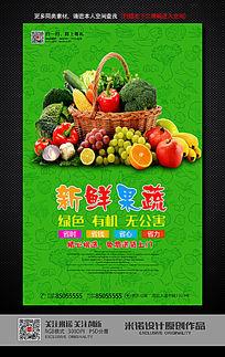 新鲜果蔬菜促销海报设计