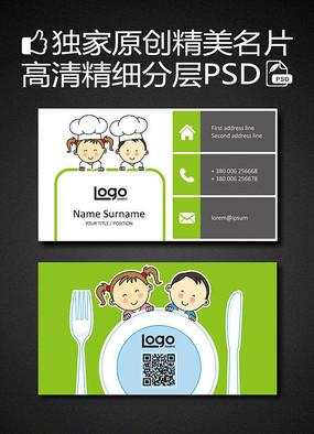 饮食行业卡通名片