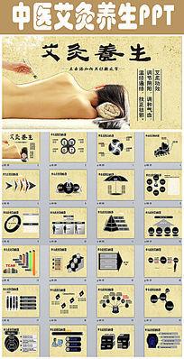 中国风中医艾灸PPT模板