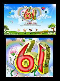 61儿童节立体艺术字舞台背景