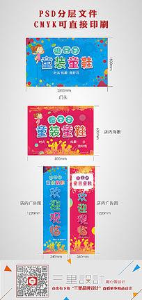 炫彩时尚童装童鞋广告牌设计