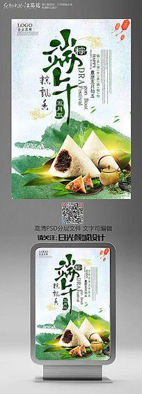 水墨中国风端午节海报设计