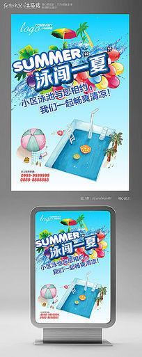 夏季游泳馆海报
