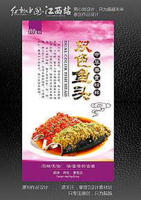中华美食鱼头海报设计
