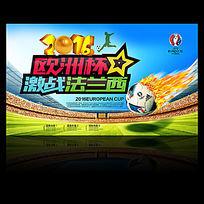 2016欧洲杯足球比赛海报