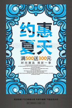 潮流时尚约惠夏天促销海报设计