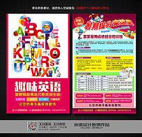 创意趣味英语儿童启蒙班暑假招生宣传单设计