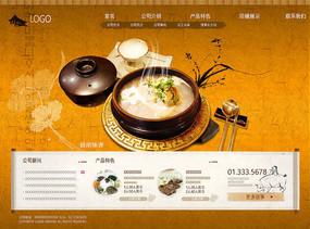 复古风格韩式中餐饮网页模板
