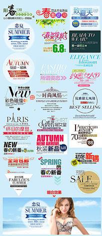 海报艺术文字促销标签排版PSD分层素材