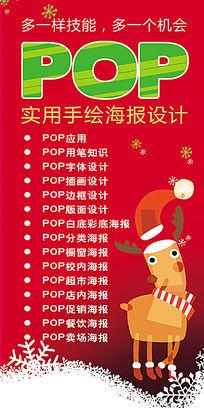 寒假pop手绘教学招生海报