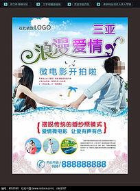 婚纱照像摄影旅游宣传广告设计