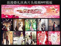 玫瑰浪漫婚礼庆典片头视频PPT模板下载电子相册