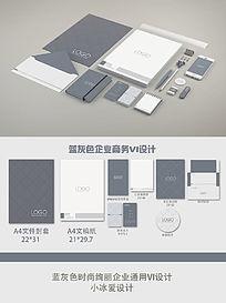 企业蓝灰色时尚VI设计