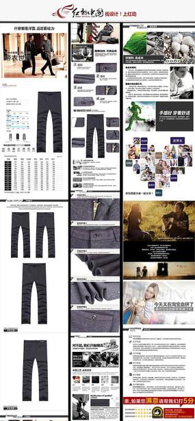 淘宝男士裤子详情页细节描述图