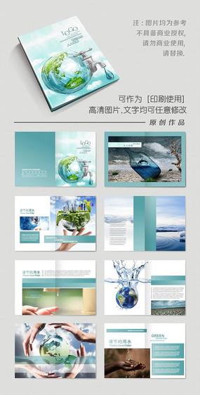 保护地球珍惜水资源宣传画册