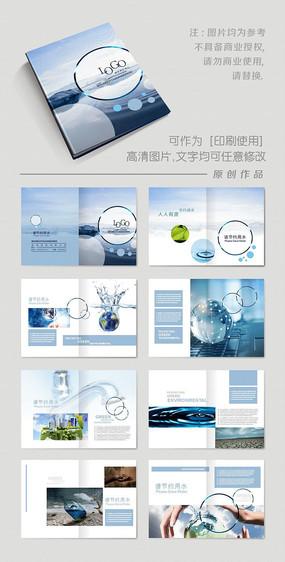 动感科技爱护水资源环境画册