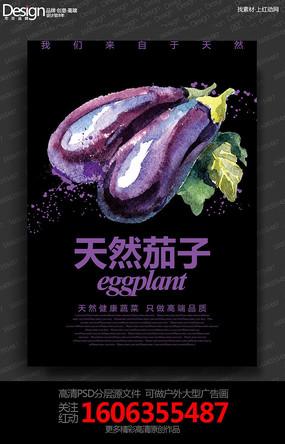 黑色创意茄子蔬菜宣传海报设计