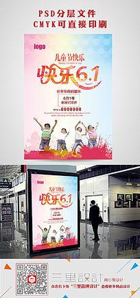 快乐六一儿童节促销海报设计