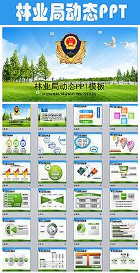 林业局环保低碳植树林业绿化ppt模板