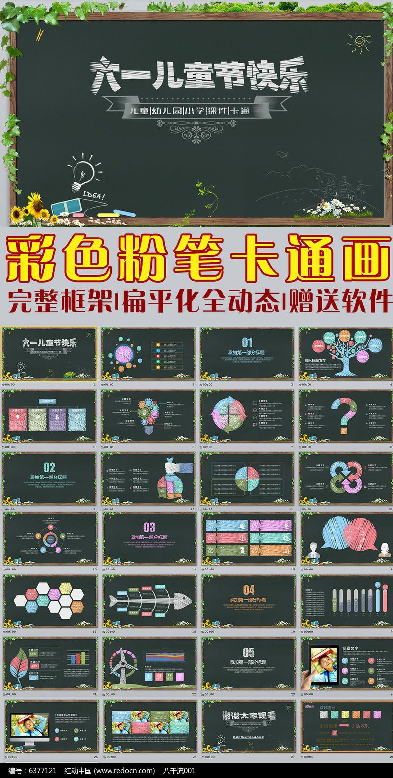 六一儿童节成长教育课件幼儿园小学生卡通动态PPT图片