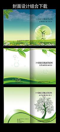 绿色简洁环保教育画册封面图片设计下载
