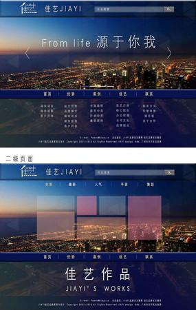 企业个人网页设计 PSD