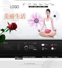 瑜伽生活馆网站模板