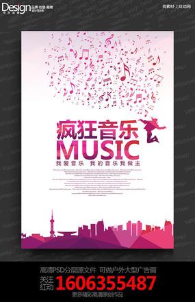时尚创意MUSIC音乐宣传海报设计
