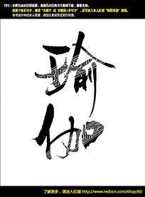 瑜伽手写字