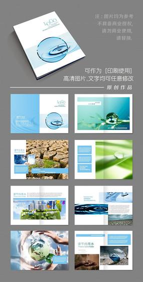 小清新蓝绿色保护环境画册