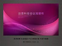 紫色大气科技背景布