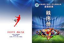 足球比赛秩序册