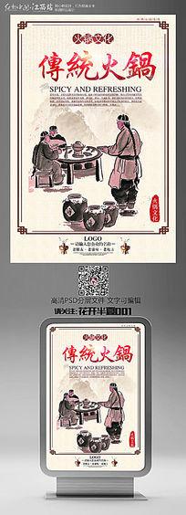 传统火锅文化海报之传统火锅
