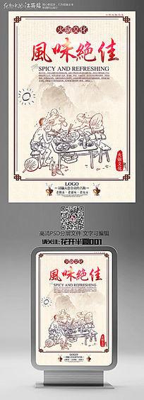 传统火锅文化海报之风味绝佳