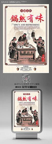 传统火锅文化海报之锅然有味