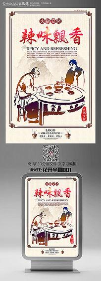 传统火锅文化海报之辣味飘香