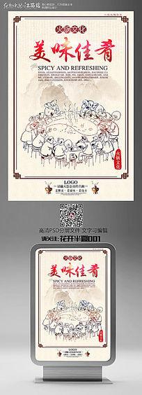 传统火锅文化海报之美味佳肴