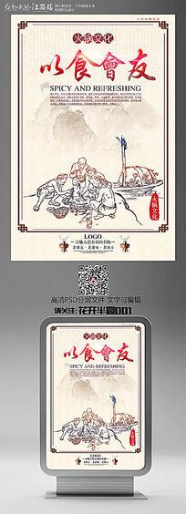 传统火锅文化海报之以食会友
