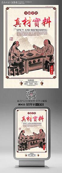传统火锅文化海报之真材实料