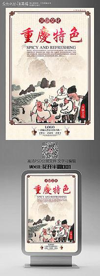传统火锅文化海报之重庆特色